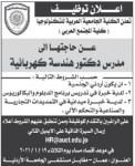 إعلان توظيف صادر عن كلية المجتمع العربي