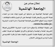 إعلان توظيف صادر عن الجامعة الهاشمية
