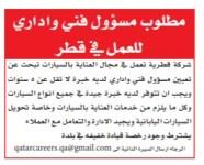 مطلوب مسؤول فني و إداري للعمل في قطر