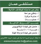 إعلان وظائف شاغرة صادر عن مستشفى عمان