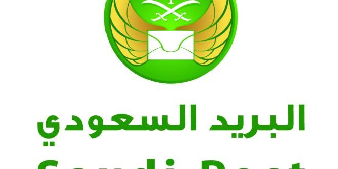 وظائف ادارية البريد السعودي