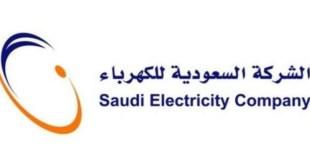 وظائف شاغرة بشركة الكهرباء السعودية