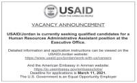 مطلوب مساعد (ة) إداري موارد بشرية للعمل لدى USAID