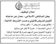 وظائف شاغرة لدى المستشفى الإسلامي