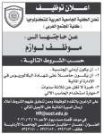 تعلن الكلية الجامعية العربية للتكنولوجيا عن حاجتها الى