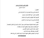 مطلوب لكبرى المولات في عمان