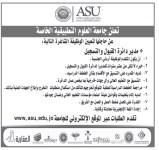 إعلان توظيف صادر عن جامعة العلوم التطبيقية