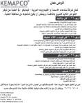 وظائف شاغرة في شركة صناعات الأسمدة والكيماويات العربية