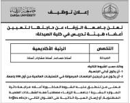 إعلان توظيف صادر عن جامعة الزرقاء الأهلية