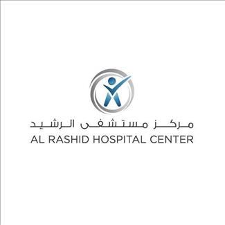 إعلان صادر عن مركز مستشفى الرشيد
