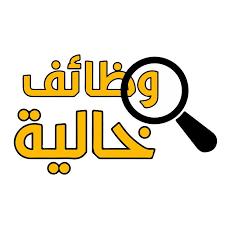 وظائف في البحرين