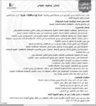 إعلان توظيف صادر عن نقابة المهندسين