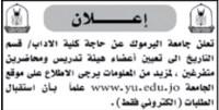 إعلانات صادرة جامعة اليرموك