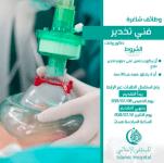 وظائف شاغرة المستشفى الإسلامي في عمان