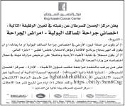 إعلان توظيف صادر عن مركز الحسين للسرطان