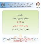 اعلان توظيف سائقين صادر عن مديرية تشغيل عمان