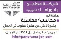 اعلان توظيف محاسب (ة) لدى شركة مطابع بانوراما