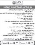 اعلان توظيف مشرفين في جامعة العلوم التطبيقية