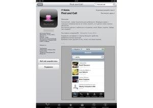 Et un cheval de Troie sur iOS, un!