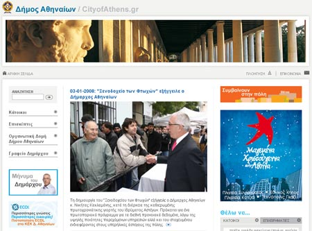 Cityofathens.gr homepage