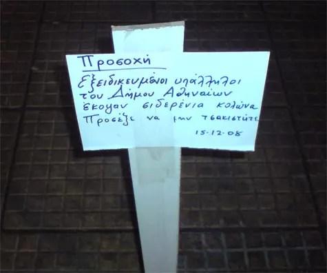 Πινακίδα Δήμου Αθηναίων