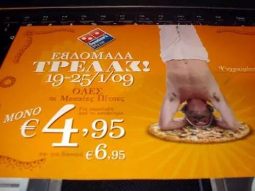 Dominos Pizza προσφορά