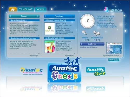 Λυσίας - Μαθητικός διαγωνισμός μέσω Internet