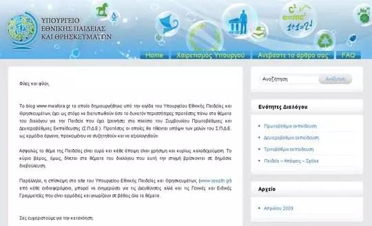 meafora.gr - blog διαλόγου για την Παιδεία