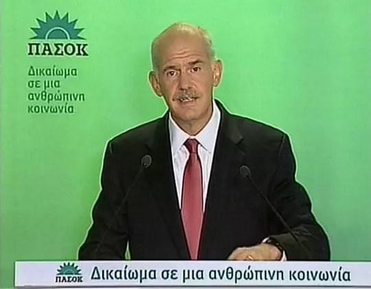 Γιώργος Παπανδρέου