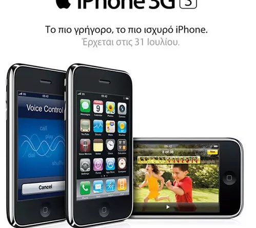 Cosmote iPhone 3GS