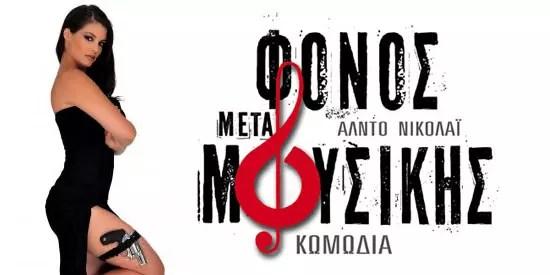 Φόνος Μετά Μουσικής, με την Μαρία Κορινθίου