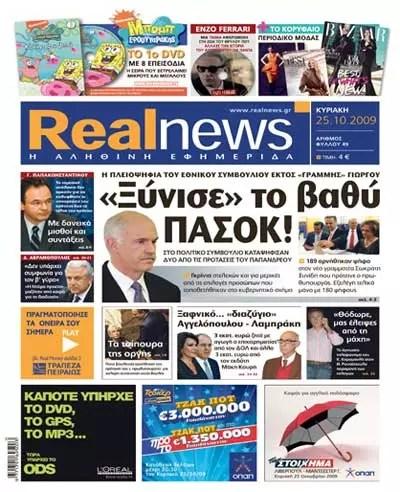 Real News, 25/10/2009
