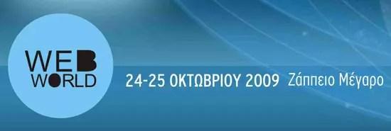 Web World Expo, Ζάππειο