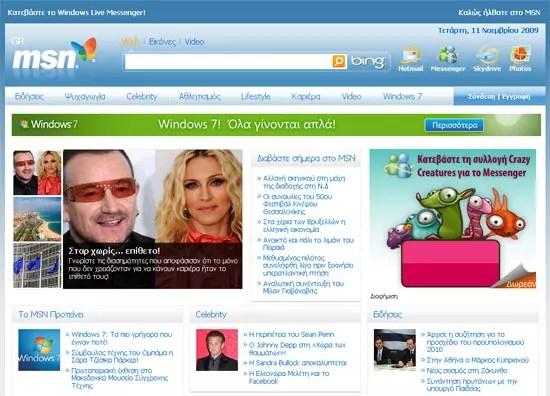 MSN.gr, διαδικτυακή πύλη