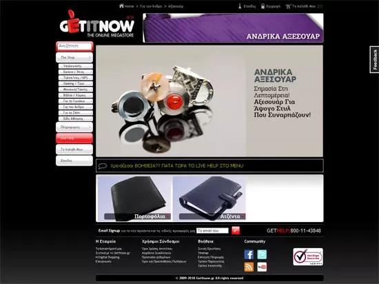GETITNOW.gr