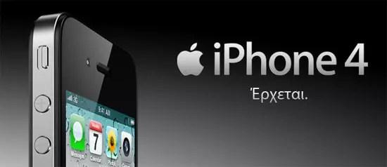 iPhone 4, έρχεται...