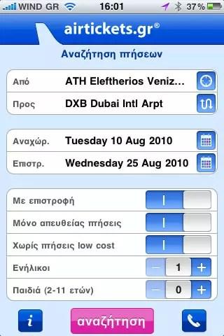 AirTickets.gr App