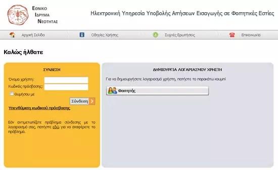 Online υποβολή αίτησης για τις φοιτητικές εστίες