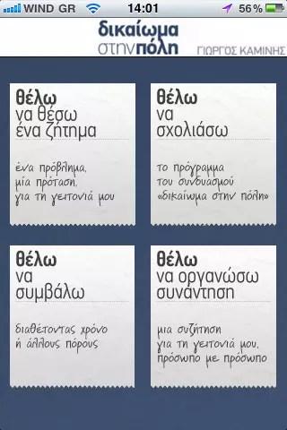 GKaminis iPhone App