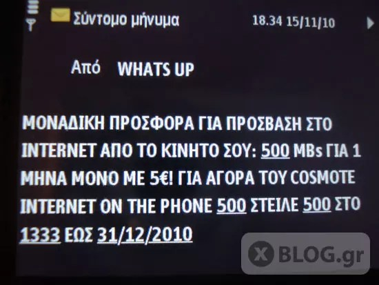 Προσφορά What΄s Up Internet