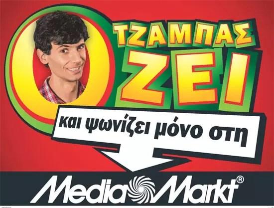Λιάνα Κανέλλη κατά Media Markt για τη διαφήμιση «Ο Τζάμπας Ζει»!
