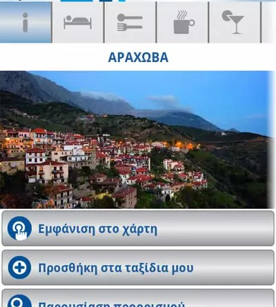 WIND Travel, Ταξιδιωτικός οδηγός για το Android smartphone σου