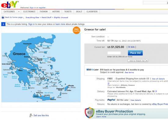 Πωλείται η Ελλάδα στο eBay!