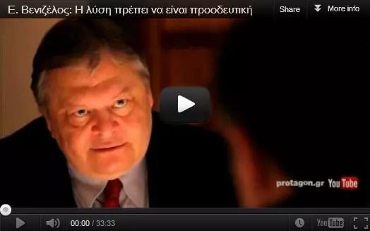 Συνέντευξη Ευάγγελου Βενιζέλου στον Σταύρο Θεοδωράκη [Εκλογές 2012 στο YouTube]