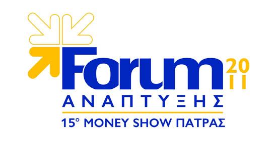 Forum Ανάπτυξης 2012 - 15ου Money Show Πάτρας