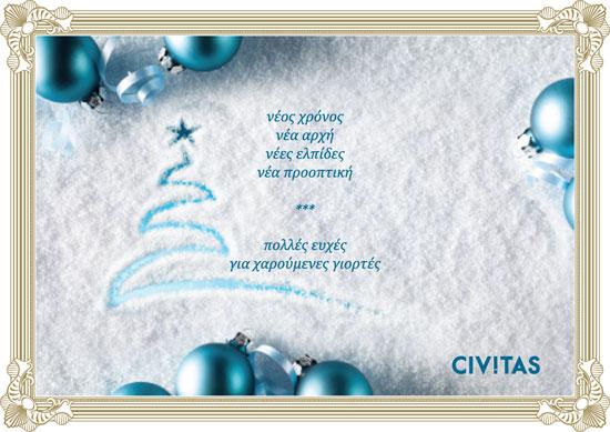Ευχετήρια κάρτα CIVITAS