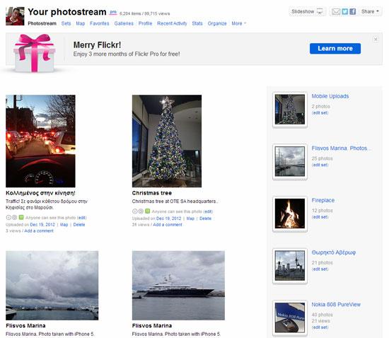 Flickr 3 μήνες δώρο PRO συνδρομή