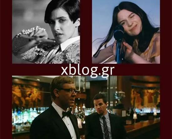 Νέες Ταινίες: Stoker, Broken City, Συγχαρητήρια στους Αισιόδοξους, Blancanieves