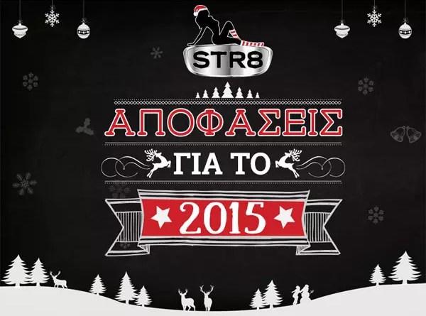 Πάρε τη STR8 απόφασή σου για το 2015