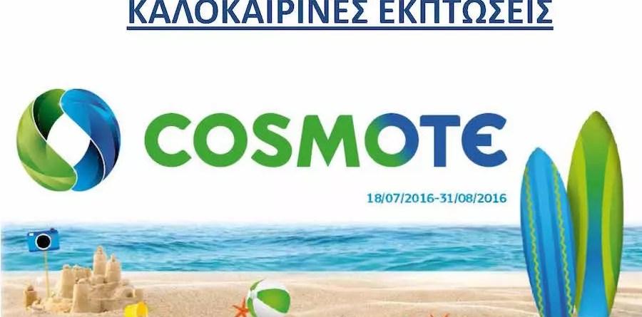 COSMOTE Katastimata Kalokairines Ekptoseis 2016